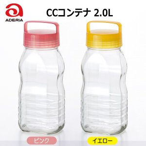 アデリアグラス CCコンテナ2.0L カラー:ピンク・イエロー ※各色別売 使い方自由な保存容器♪|hoonstore