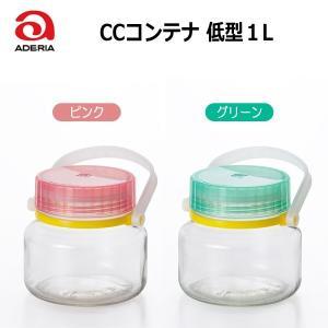アデリアグラス CCコンテナ低型1L カラー:ピンク・グリーン ※各色別売 使い方自由な保存容器♪|hoonstore