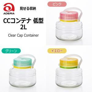 アデリアグラス CCコンテナ低型2L カラー:ピンク・グリーン・イエロー ※各色別売 使い方自由な保存容器♪|hoonstore