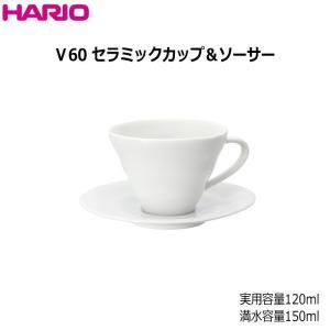 ハリオ HARIO V60セラミックカップ&ソーサー 磁器製 有田焼 満水容量150ml|hoonstore