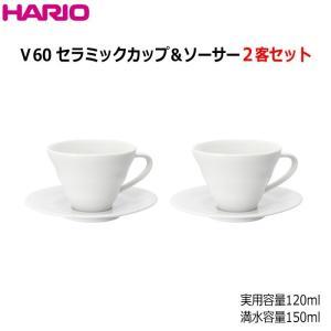 ハリオ HARIO V60セラミックカップ&ソーサー 2客セット 磁器製 有田焼 満水容量150ml|hoonstore