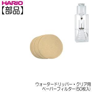【部品】ハリオ HARIO ウォータードリッパー用 ペーパーフィルター 50枚入