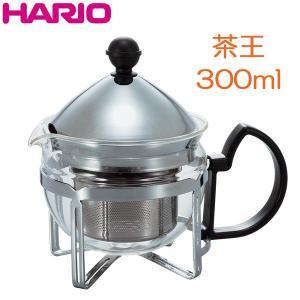 ハリオ HARIO 茶王 チャオール シルバー 実用容量300ml 2杯用 |hoonstore