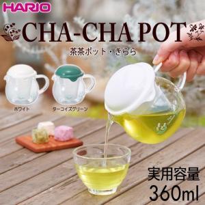 ハリオ HARIO 茶茶ポット・きらら 実用容量360ml  カラー:ホワイト・ターコイズグリーン 日本製 ※各色別売|hoonstore
