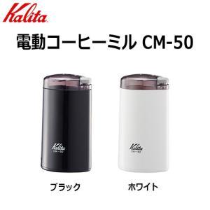 【お買得価格!!】 カリタ (KALITA) 電動コーヒーミル 50gの豆を15秒で中挽きに。使いやすいニューモデル。(ブラック・ホワイト)|hoonstore