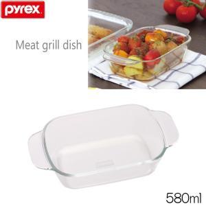 パイレックス PYREX ミートグリルディッシュ 580ml  CP-8585  耐熱ガラス製|hoonstore