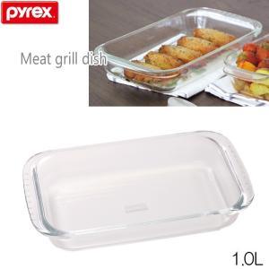 パイレックス PYREX ミートグリルディッシュ 1.0L  CP-8586  耐熱ガラス製|hoonstore