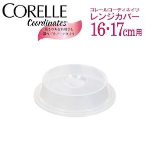 パール金属 CORELLE コレール コーディネイツ レンジカバー 16cm・17cm用|hoonstore