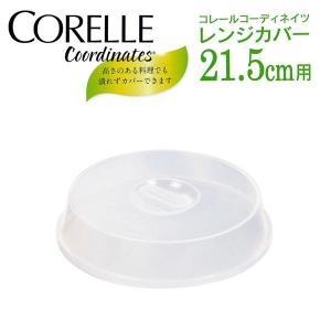 パール金属 CORELLE コレール コーディネイツ レンジカバー 21.5cm用|hoonstore