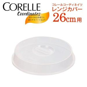 パール金属 CORELLE コレール コーディネイツ レンジカバー 26cm用|hoonstore