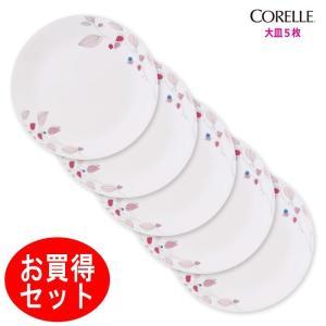 コレール CORELLE ピンクブリーズ  大皿 5枚セット パール金属 J110-PKB-5 CP-9377-5|hoonstore