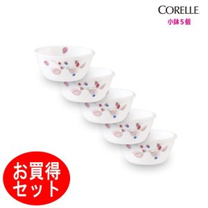 コレール CORELLE ピンクブリーズ  小鉢5個セット パール金属 J406-PKB-5 CP-9380-5|hoonstore