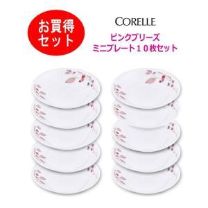 コレール CORELLE ピンクブリーズ  ミニプレート10枚セット パール金属 J405-PKB-10 CP-9388-10|hoonstore