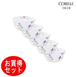 コレール CORELLE バイオレットミスト 小鉢5個セット パール金属 J406-VM  CP-9424-5|hoonstore