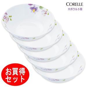 コレール CORELLE バイオレットミスト 大ボウル5個セット パール金属 J432-VM  CP-9431-5|hoonstore