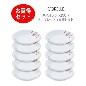 コレール CORELLE バイオレットミスト ミニプレート10枚セット パール金属 J405-VM  CP-9432-10|hoonstore