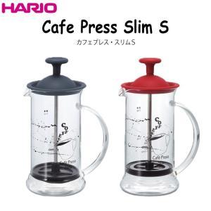 ハリオ HARIO カフェプレス スリムS カラー:クリアブラック・レッド 実用容量240ml ※各色別売 ペーパー不要!押すだけでコーヒーを抽出|hoonstore