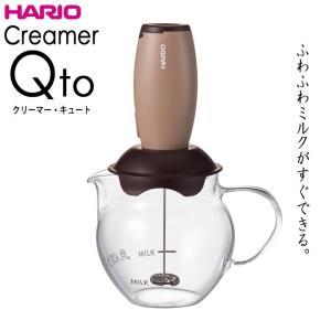 ハリオ HARIO  クリーマー・キュート ブラウン 実用容量450ml(牛乳使用量100ml)|hoonstore