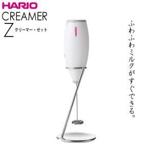 ハリオ HARIO  クリーマー・ゼット ホワイト|hoonstore