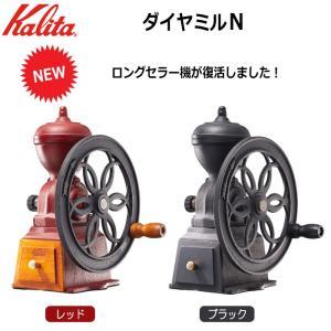 【在庫処分品】カリタ Kalita ダイヤミルN カラー:レッド・ブラック ※各色別売|hoonstore