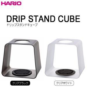 ハリオ HARIO ドリップスタンド キューブ カラー:クリアブラック・クリアホワイト hoonstore
