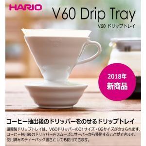 ハリオ HARIO V60ドリップトレイ 磁器製 有田焼 カラー:ホワイト|hoonstore|05