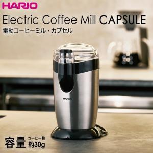 ハリオ HARIO 電動コーヒーミル・カプセル 容量:コーヒー粉 約30g カラー:ヘアラインシルバー|hoonstore