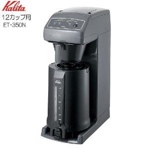 カリタ KALITA コーヒーマシン&コーヒーポット ステンレス製ポット付 12カップ用【日本製】|hoonstore