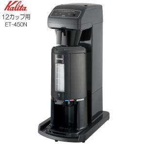 カリタ KALITA コーヒーマシン&コーヒーポット ステンレス製ポット付 12カップ用 日本製|hoonstore