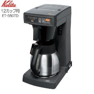 カリタ KALITA コーヒーマシン&コーヒーポット ステンレス製デカンター付 12カップ用【日本製】|hoonstore