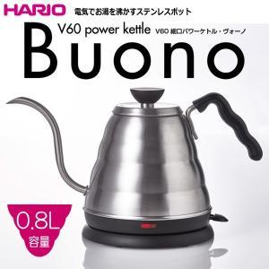ハリオ HARIO V60細口パワーケトル・ ヴォーノ 最大容量800ml 電気でお湯を沸かすステンレスポット|hoonstore