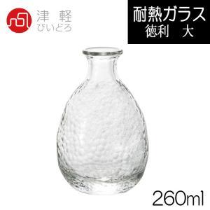 津軽びいどろ 徳利 大 容量260ml 耐熱ガラスなので熱湯・電子レンジOK♪|hoonstore