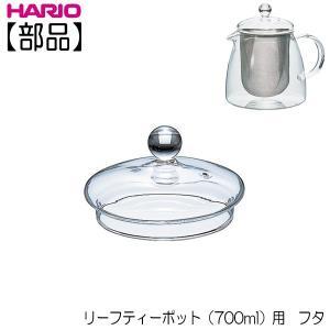 【部品】ハリオ HARIO リーフティーポット・ピュア700ml用 フタ