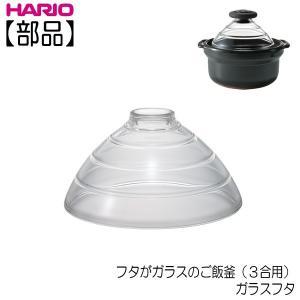 【部品】ハリオ HARIO フタがガラスのご飯釜用 ガラスフタ 3合用|hoonstore