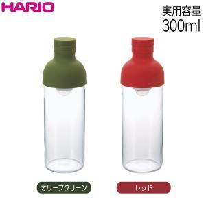 ハリオ HARIO フィルターインボトル カラー:オリーブグリーン・レッド  実用容量300ml ※各色別売|hoonstore