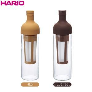 ハリオ HARIO フィルターインコーヒーボトル  出来上がり容量 650ml  カラー:モカ・ショコラブラウン  ※各色別売|hoonstore