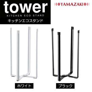 tower タワー キッチンエコスタンド ブラック・ホワイト hoonstore