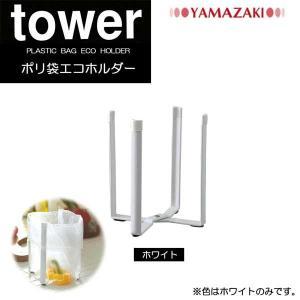 tower タワー ポリ袋エコホルダー カラー:ホワイト・ブラック hoonstore