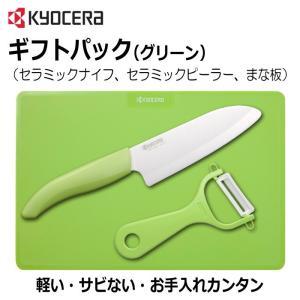 京セラ KYOCERA ギフトパック  三徳ナイフ・ピーラー・まな板の3点セット カラー:グリーン|hoonstore