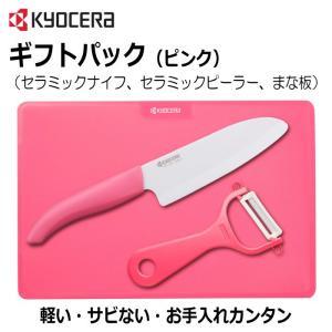 京セラ KYOCERA ギフトパック  三徳ナイフ・ピーラー・まな板の3点セット カラー:ピンク|hoonstore