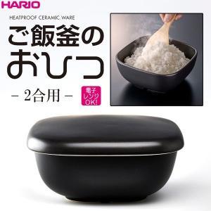 ハリオ HARIO ご飯釜のおひつ 2合用 電子レンジOK!萬古焼陶器|hoonstore