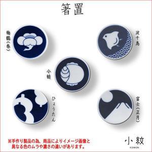 キハラ KOMON 箸置き(梅鶴・小槌・波千鳥・ひょうたん・富士)HASHI1241|hoonstore