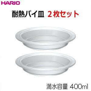 ●2枚セットでお買得!  ●耐熱ガラス製なので電子レンジ・オーブンでもご使用いただけます。  ●使い...