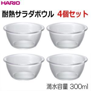 ハリオ HARIO 耐熱サラダボウル4個セット 満水容量300ml|hoonstore