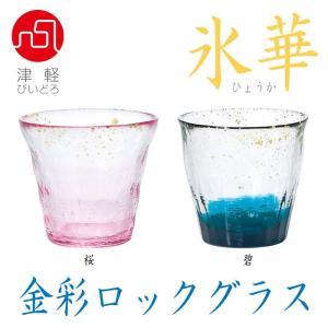 津軽びいどろ 氷華 金彩ロックグラス カラー:桜・碧 ※各色別売 容量300ml|hoonstore