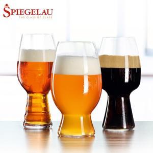 SPIEGELAU シュピゲラウ  テイスティングキット クラフトビールグラス3個セット