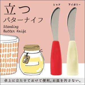マーナ MARNA 立つバターナイフ カラー:レッド・アイボリー ※各色別売|hoonstore