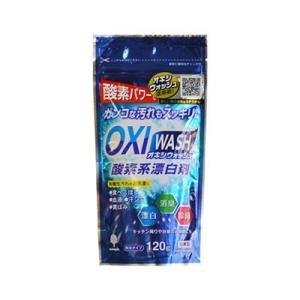 紀陽除虫菊株式会社 OXIWASH オキシウォッシュ 酸素系漂白剤 粉末タイプ 内容量120g|hoonstore