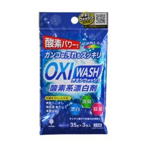 紀陽除虫菊株式会社 OXIWASH オキシウォッシュ 酸素系漂白剤 粉末タイプ 内容量35g×3包|hoonstore