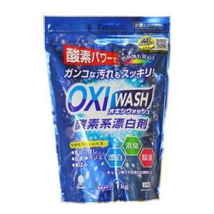 紀陽除虫菊株式会社 OXIWASH オキシウォッシュ 酸素系漂白剤 粉末タイプ 内容量1kg 軽量スプーン付き|hoonstore